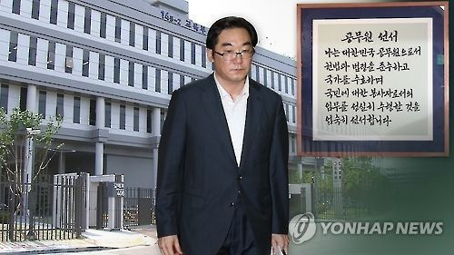 '민중은 개·돼지' 나향욱, 교육부 산하기관으로 복귀…직급은 한 단계↓