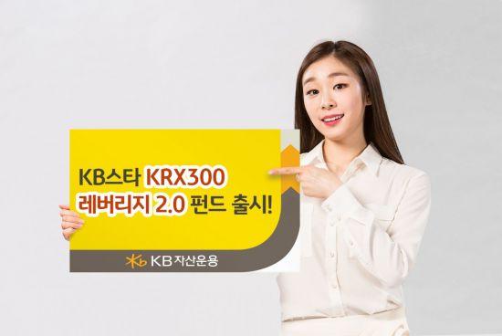 KB자산운용, KB스타KRX300레버리지2.0펀드 출시