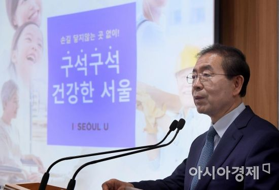 ▲ Mayor Park Won-soon (photo)