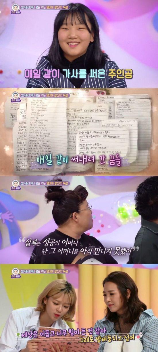 사진=KBS2 '안녕하세요' 캡처