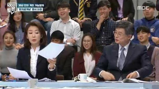 사진=MBC 시사프로그램 '100분 토론' 화면 캡처
