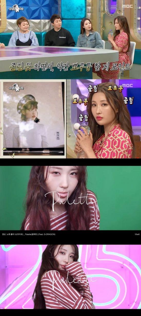 이사배. 사진=MBC '라디오스타', 유투브 '이사배' 캡처