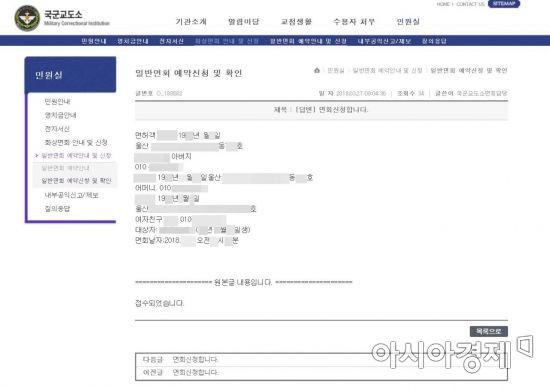 지난달 국군교도소 홈페이지에 올라온 한 면회객의 면회 신청글. (사진=국군교도소 홈페이지 캡처)