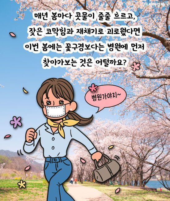[카드뉴스]'콧물이 주르륵, 콜록콜록' 감기가 아니라고요?