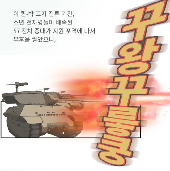 본격 탱크로 만화 / 이미지=레진 코믹스