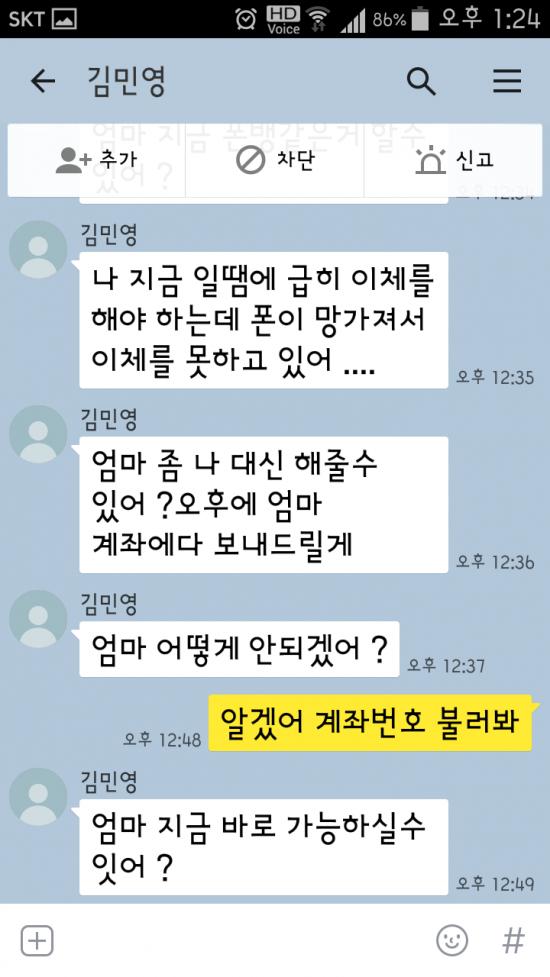 아시아경제 기자의 이름을 사칭한 카카오톡 계정 이용자가 기자의 어머니에게 스미싱을 시도하고 있다.