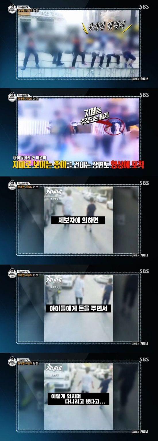 사진=SBS '김어준의 블랙하우스 '캡처