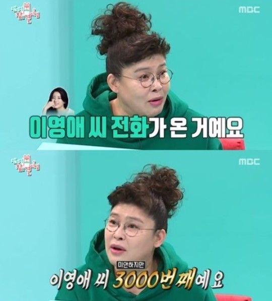 """'전지적 참견 시점' 이영자 """"이영애, 같이 밥 먹자고 전화와…3000번째"""""""