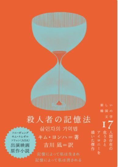 김영하 '살인자의 기억법', 제4회 일본번역대상 수상