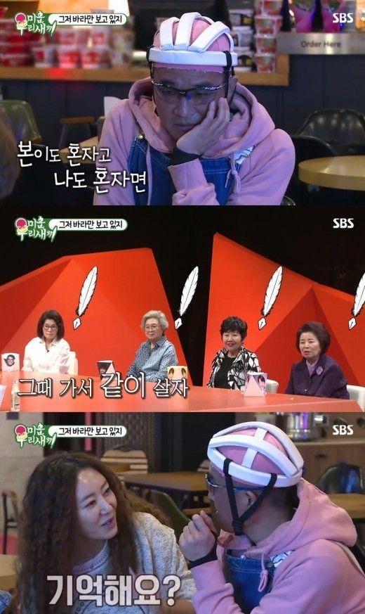 사진=SBS 예능프로그램 '미운 우리 새끼' 화면 캡처