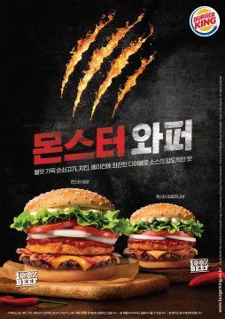 버거킹, 국내 단독 신메뉴 '몬스터와퍼' 2종 출시