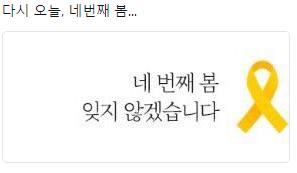 """표창원·이재정 의원, SNS 통해 세월호 4주기 추모…""""다시 오늘, 네 번째 봄"""""""