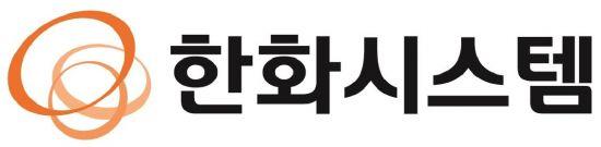 한화시스템 亞최대 방산조달 전시회 'DSA 2018' 참가