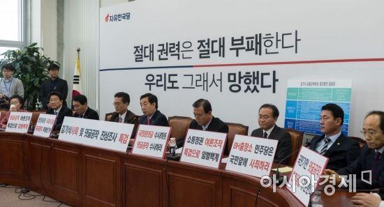 [포토] 한국당, '부패한 권력, 우리도 망했다'