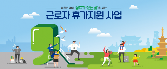 '한국형 체크바캉스' 근로자 휴가지원 사업은 무엇?…2014년 시범 운용 시 만족도 80%