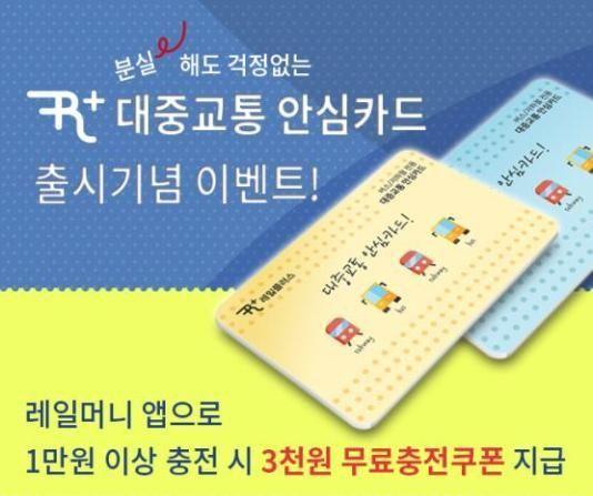 코레일, '대중교통 안심카드' 출시…분실해도 잔액환불 가능