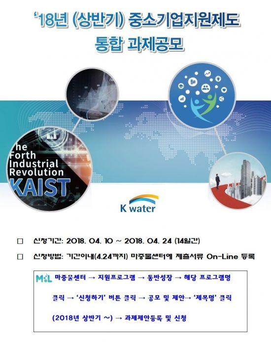 수공, '중소기업 기술지원제도' 참여 기업 모집