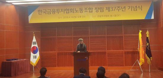 김시우 전국사무금융서비스노동조합 한국금융투자협회지부장이 16일 서울 여의도 금투센터에서 열린 '한국금융투자협회노동조합 창립 제37주년 기념식'에서 연설을 하고 있다.(사진=문채석 기자)
