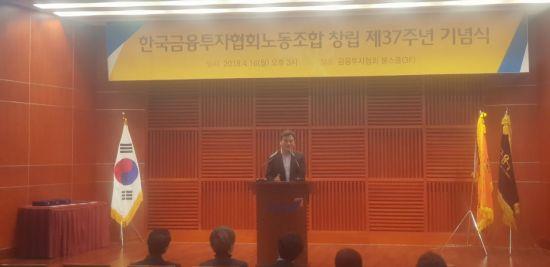 김영근 전국사무금융서비스노동조합 한국은행지부 위원장이 16일 서울 여의도 금투센터에서 열린 '한국금융투자협회노동조합 창립 제37주년 기념식'에서 연설을 하고 있다.(사진=문채석 기자)