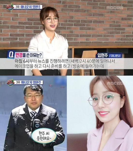 """임현주 아나운서 '안경 쓰고 뉴스 진행'…박대기 기자 """"존중합니다"""""""