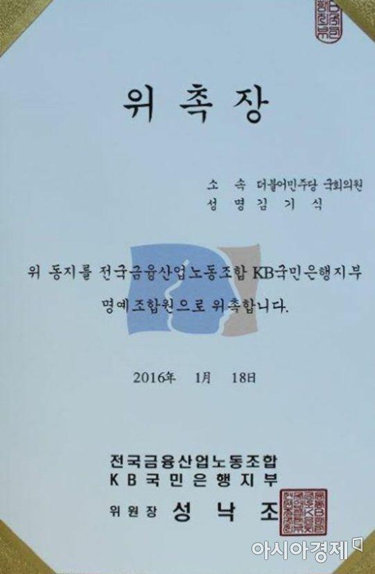 [단독]'셀프 후원' 낙마 김기식 국민은행 명예노조원