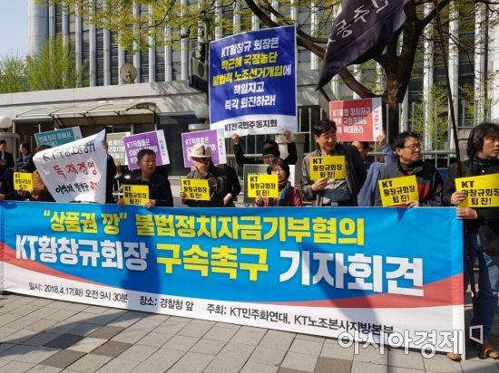 KT민주화연대가 경찰청 앞에서 황창규 KT 회장의 구속 수사를 촉구하고 있다.(사진=이관주기자)