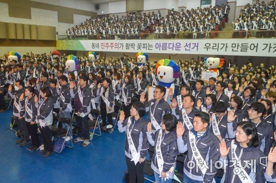 [포토] 공명선거 행동강령 낭독