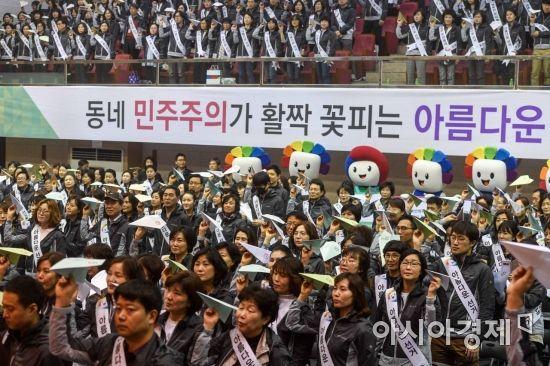 [포토] 제7회 전국동시지방선거 공정선거지원단 발대식