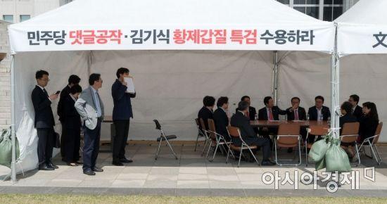 [포토] 한국당, 지방선거 앞두고 대정부 투쟁 시작