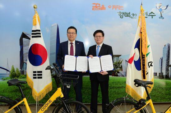 인천 연수구(왼쪽이 이재호 구청장)가 삼천리자전거와 주민자전거 운영 협약을 맺었다.
