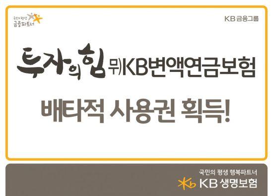 KB생명, 변액보험 신상품 6개월 배타적 사용권 획득