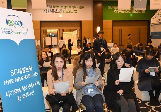 SC제일銀, 시각장애인 콘텐츠 제작 위한 '착한목소리페스티벌' 개최