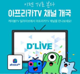 아프리카TV, 케이블TV 진출…기대 효과는?