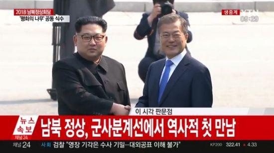 문재인 김정은 평화 쇼에 대한 이미지 검색결과