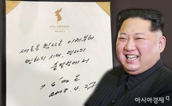 김정은 방명록.
