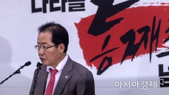 홍준표 자유한국당 대표