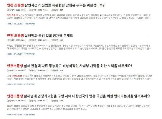 인천 초등생 살인사건 항소심에 불복한 사람들이 청와대 국민청원 게시판에 글을 올렸다. 사진=청와대 국민청원 게시판