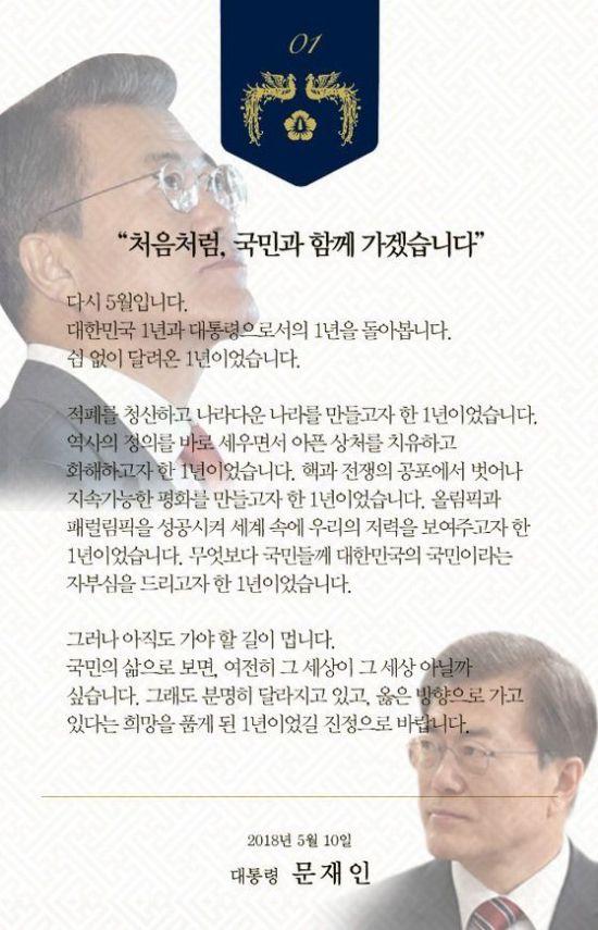 [전문]문재인 대통령 취임 1주년 대국민 메시지