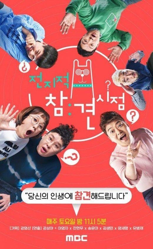 MBC, 세월호 영상 논란 '전참시' 제작진·간부 감봉 등 징계