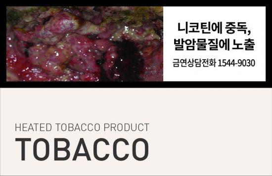 전자담배도 혐오그림…