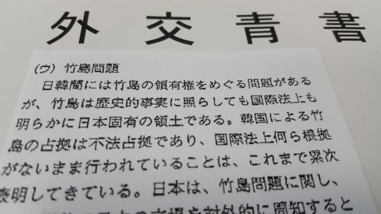 '독도 일본땅' 억지 주장 담은 일본 외교청서. 사진=연합뉴스