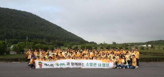 S-OIL, 소방관 부부 70쌍 초청 '제주 힐링 캠프'