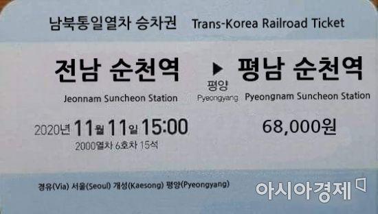 허석 민주당 순천시장 예비후보 '북한 순천시와 자매결연' 추진 발표