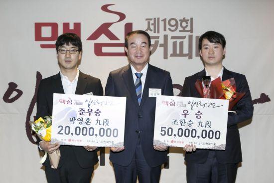 5월16일 서울 플라자호텔에서 열린 '제19기 맥심커피배 입신최강전' 시상식에서 동서식품 이광복 사장(가운데)과 우승자 조한승 9단(오른쪽), 준우승자 박영훈 9단(왼쪽)이 기념 촬영을 하고 있다.