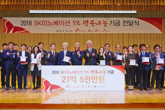 SK이노베이션 노사, 사회복지공동모금회에 21.5억원 전달