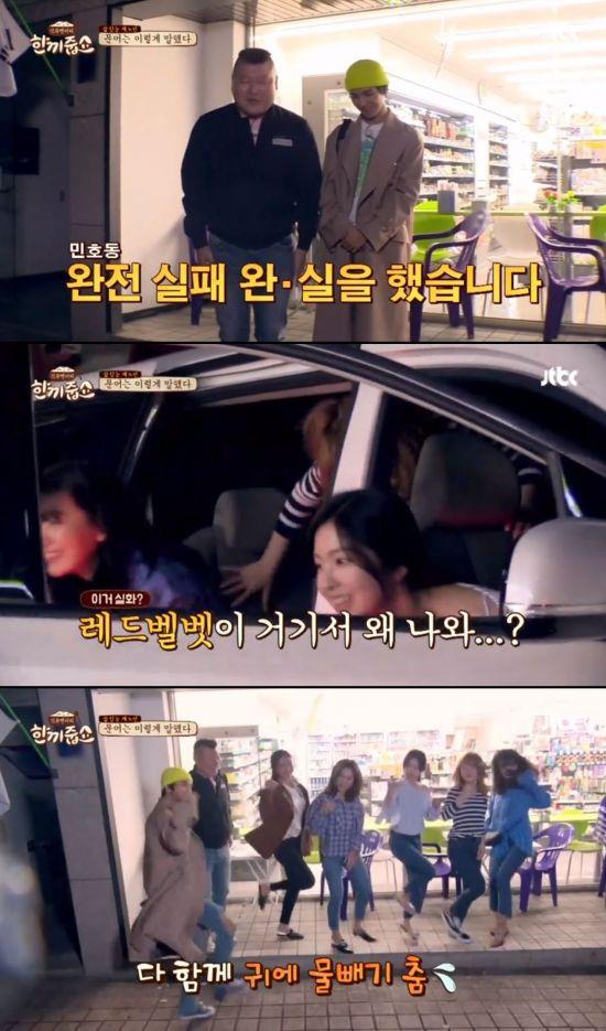 사진=JTBC '한끼줍쇼'