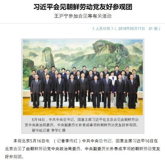 北 참관단 만난 시진핑, 경제지원·북미대화 지지