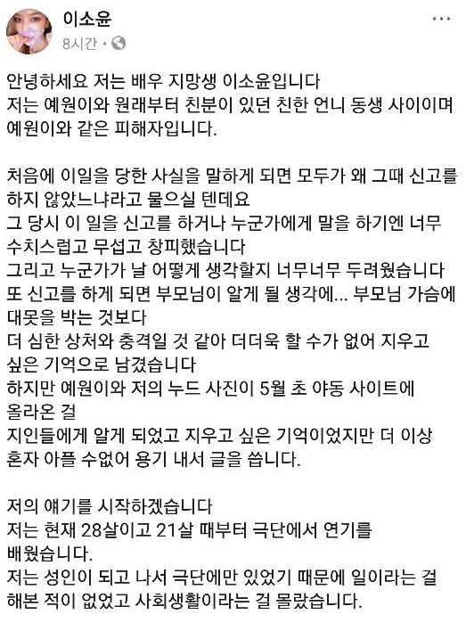 """양예원 이어 이소윤도 성범죄 피해 사실 고백…""""저희는 큰 범죄의 피해자"""""""