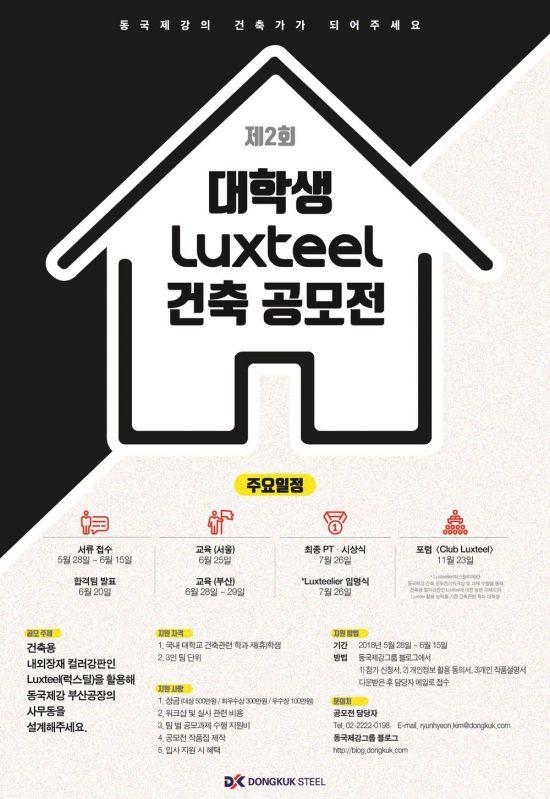 동국제강, '럭스틸 건축 공모전' 개최