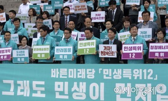 [포토] 바른미래당, '민생특별위12 발대식'